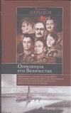 Давыдов М.А. - Оппозиция его Величества' обложка книги