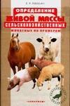 Лебедько Е.Я. - Определение живой массы сельскохозяйственных животных по промерам' обложка книги