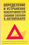 Золотницкий В.А. - Определение и устранение неисправностей своими силами в автомобиле' обложка книги