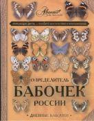 Сочивко А.В. - Определитель бабочек России' обложка книги