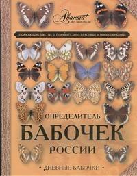 Определитель бабочек России Сочивко А.В.