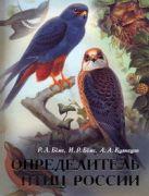 Беме Р.Л. - Определитель птиц России' обложка книги