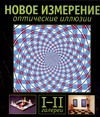 Сикл Э. - Оптические иллюзии. Галереи I и II' обложка книги