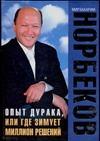 Норбеков М.С. - Опыт дурака, или Где зимует миллион решений обложка книги