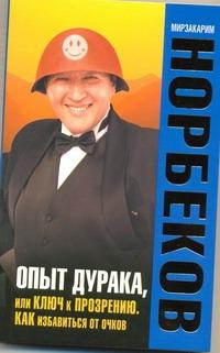 Норбеков!(м/нов)