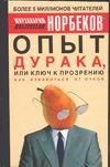 Опыт дурака, или ключ к прозрению Норбеков М.