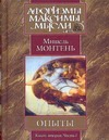 Монтень М. - Опыты. В 3 кн. Кн.2. Ч.1. Гл.1-12' обложка книги