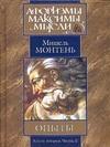Монтень М. - Опыты. В 3 кн. Кн.2. Ч.2. Гл.12-37' обложка книги