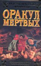 Манфреди В.М. - Оракул мертвых' обложка книги