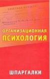 Организационная психология. Шпаргалки Кановская М.
