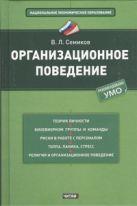 Семиков В.Л. - Организационное поведение' обложка книги