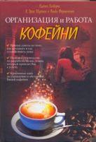 Гилберт С. - Организация и работа кофейни' обложка книги