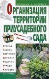 Петренко Н.В. - Организация территории приусадебного сада' обложка книги