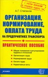 Организация, нормирование, оплата труда на предприятиях транспорта. Степанов А.Г.