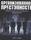 Ланд П. - Организованная преступность. Тайная история самого прибыльного бизнеса в мире' обложка книги