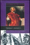 Лактионов А. - Орден иезуитов' обложка книги