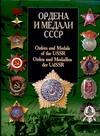Санько В.В. - Ордена и медали СССР' обложка книги