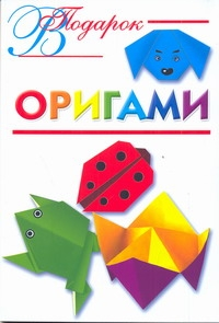Оригами Смородкина О.Г.
