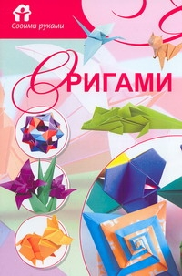 Оригами Самохвал В.О.