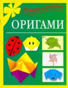 Смородкина О.Г. - Оригами' обложка книги