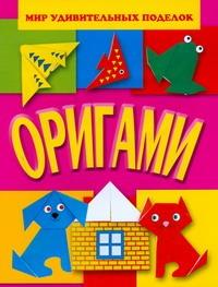 Оригами Анистратова А.А.