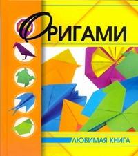 Оригами Корнева В.В.