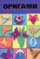Эм А. - Оригами' обложка книги