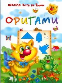 Смородкина О.Г. - Оригами обложка книги