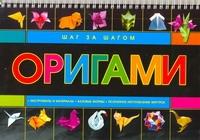 Эм А - Оригами обложка книги