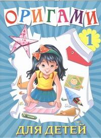 Оригами для детей. 1 Бычкова Карина Кареновна
