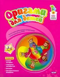 Оригами для детей. 3-5 лет + DVD Волчкова И.М.