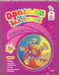 Оригами для детей. 4-6 лет + CD Волчкова И.М.