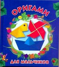 Смородкина О.Г. - Оригами для мальчиков обложка книги