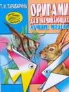Оригами для начинающих. Лучшие модели для детского сада Тарабарина Т.И.