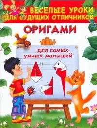 Оригами для самых умных малышей Смородкина О.Г.