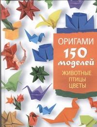Жук С.М. - Оригами. 150 моделей. Животные. Птицы. Цветы обложка книги