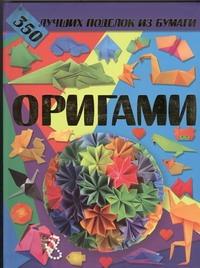 Оригами. 350 лучших поделок из бумаги Корнева В.В.