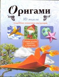 Дорогов Ю.И. - Оригами. 3D модели обложка книги