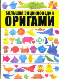Оригами. Большая энциклопедия