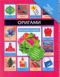 Пашинский В.Н. - Оригами. Бумажные игрушки обложка книги