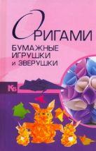 Самохвал В.О. - Оригами. Бумажные игрушки и зверушки' обложка книги