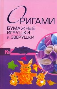 Оригами. Бумажные игрушки и зверушки