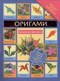 Пашинский В.Н. - Оригами. Бумажные фигурки обложка книги