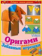 Оригами. Забавные игрушки