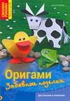 Тойбнер Армин - Оригами. Забавные поделки обложка книги