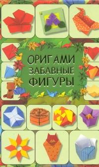 Кириченко Г.В. - Оригами. Забавные фигуры обложка книги