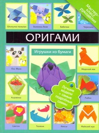 Кириченко Г.В. Оригами. Игрушки из бумаги цена 2017