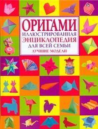 Журавлева И.В. - Оригами. Иллюстрироанная энциклопедия для всей семьи. Лучшие модели обложка книги