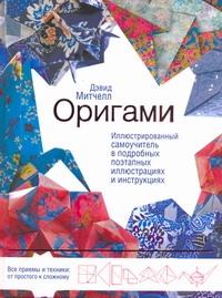 Оригами. Иллюстрированный самоучитель в подробных поэтапных иллюстрациях и инстр Митчелл Д.