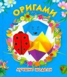 Смордкина О.Г. - Оригами. Лучшие модели' обложка книги